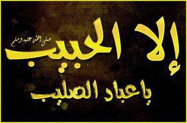 le prophéte mohamed que le salut soit sur lui notre fiereté