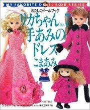 My favorite doll, un livre avec de nombreuses grilles pour crocheter des vêtements pour les poupées.