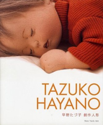 Les poupées de  l'artiste Tazuko Hayano, des poupées pleine de douceur.