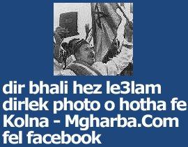 T9AYED BHALI F KOLNA-MGHARBA.Com FEL FACEBOOK!