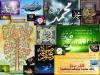 محمد رســـول الله صلــى الله عليه وســـلـــم