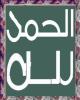 alHamdouliLLah