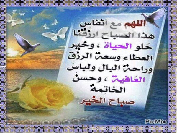 dou3aEssabaH !