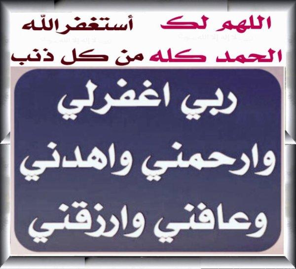 LAKA AlHamdou !
