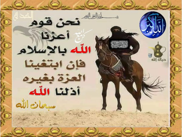 al Islam !