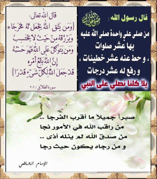 sallaLLaho3alaMoHamad!