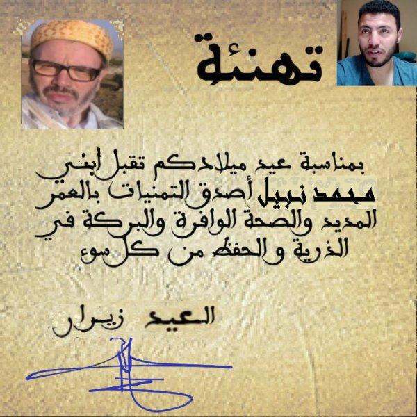 joyeux anniversaire MoHammadNabil  !