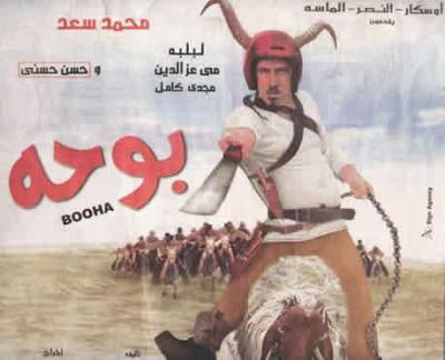 film bou7a