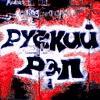 Photo de russe-rap