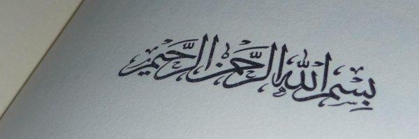 L'amour pour le Messager de Dieu -Salla Aleyhi wa Salam - est partie inhérente à la foi musulmane.