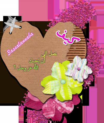 السلام عليكم و رحمة الله تعالى و بركاته