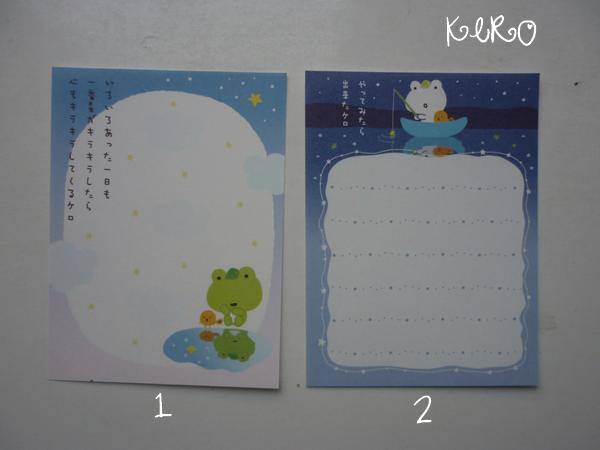 --------------Memo kawaii > San-x < article 1