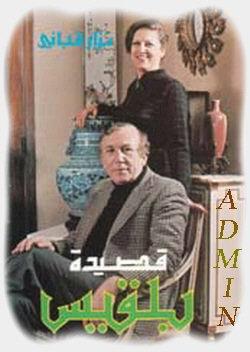 قصيدة *يا سيدتي*لنزار القباني مع ترجمة للأنقليزية Poem * lady * for the great poet Nizar Kabbani with a translation of the english