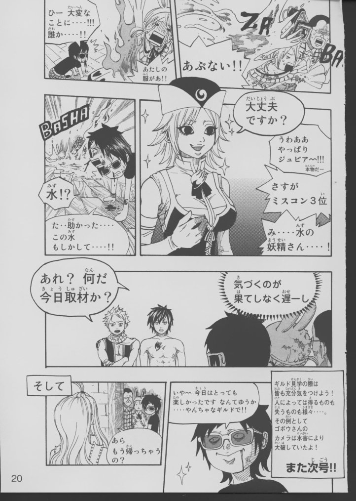 magazine sorcerer 2