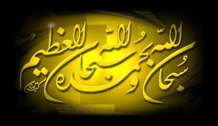 Allah notre prophète Ma religion!!!!!!!!