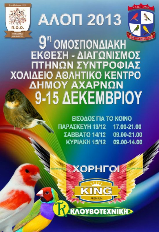 2013 Show, ALOP,Greece (Attica Club Of Domestic Bird)