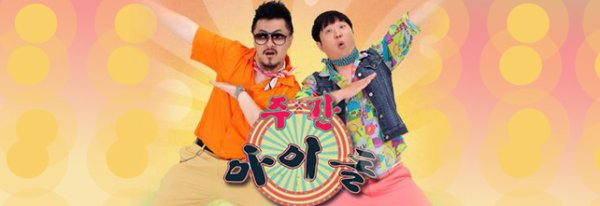 Weekly idol Tasty + Sunggyu & Hoya comme MC