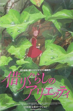 Le nouveau Ghibli est annoncé !