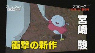 Nouveau court métrage de Miyazaki pour le musée Ghibli