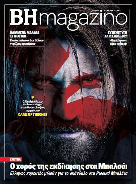 Nikolaj dans le magasine Cover man de ce mois çi, et dans Vimagazino fin mars