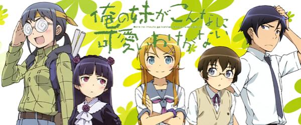 Manga du blog - # Ore no imouto ga konna ni kawaii wake ga nai