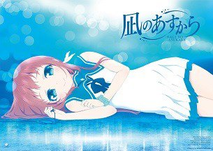 Nagi no asukara - Mitsuba no musubime - Full (2014)