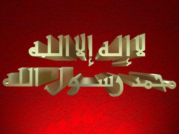 Les cinq piliers de l'Islam : 1-(chahada)