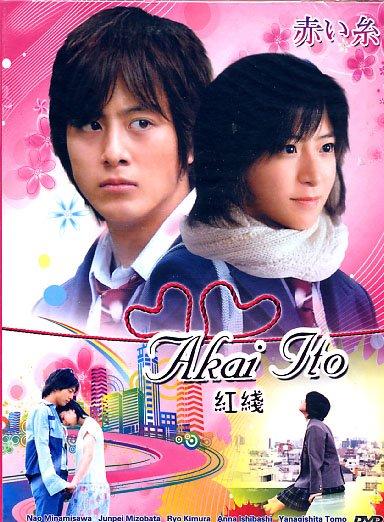 Dramas Japonais :  Terminer / Akai Ito