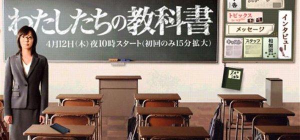 J Drama : Terminer Watashitachi no Kyokasho
