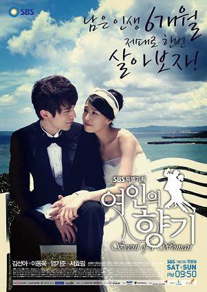 ♥ K-DRAMA ♥ Scent of Woman♥ Terminer