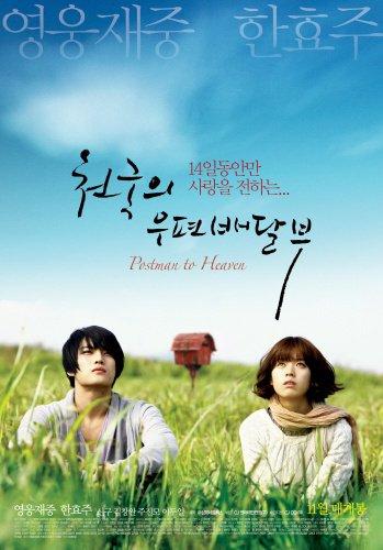 K-DRAMA /Postman to Heaven/ 천국의 우편 배달부 EN COURS....