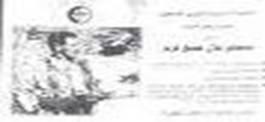 معلومات عن حياة الشهيد الرفيق مصطفى قزيبر