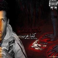 "AL-Mo9arar / ""Kolna 3reb""_Ram-Solo_ft_UnDeR-GuN (2010)"