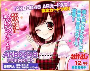 Akb0048 episode 0 scan!