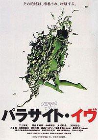 Parasite Eve : The Novel