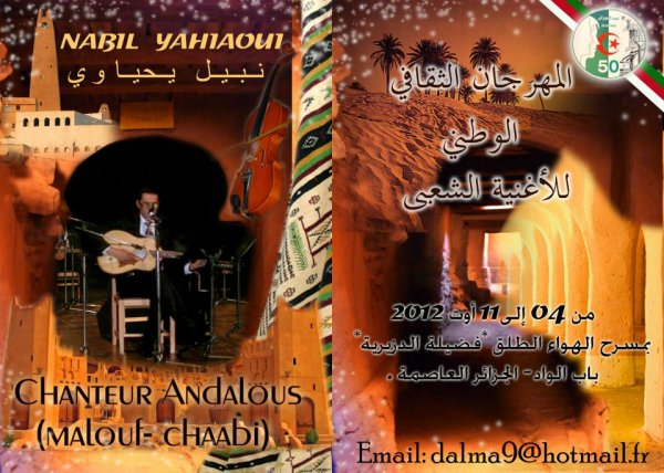 Affiche publicitaire (  Festival National du Chaabi 2012 ) Cheikh Nabil Yahiaoui