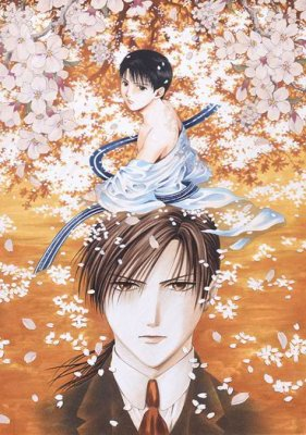 Sakura Gari (Yuu Watase)
