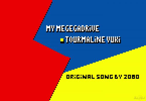 My Megadrive [Tourmaline Yuki]
