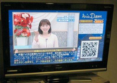 Explosion des ventes de téléviseurs au Japon