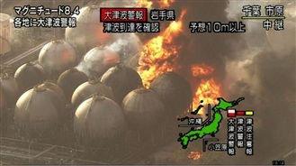 EN DIRECT: Le Japon frappé par un violent séisme et un tusnami