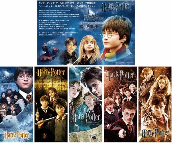 Daniel Radcliffe parle d'Emma Watson + Carte Postals inédite Harry Potter