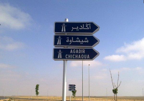 Agadir C'est Bien Pour Les Vacances