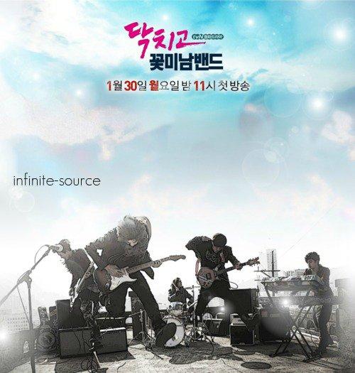 """NEW INFO !! Myungsoo  obtient un rôle dans le nouveau drama"""" Shut up and pretty boys ! """" de TVN"""