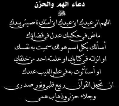 dou3a2 alham wa lhozn