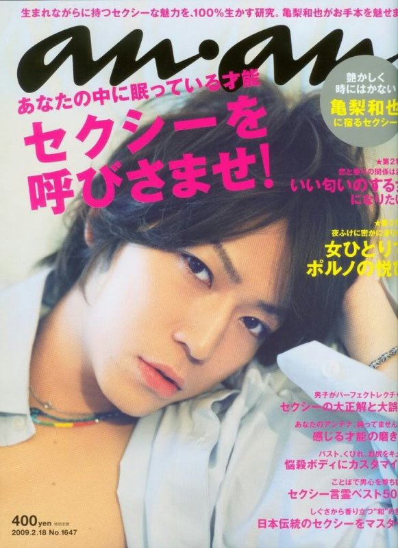 photo trop belle de Kame-chan