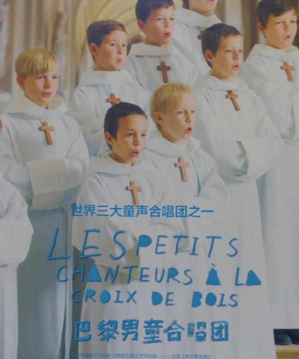 Les Petits Chanteurs à la Croix de Bois - Suite de la tournée en Chine Mai juin 2016