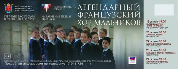 Les Petits Chanteurs à la Croix de Bois -   Bientôt en Russie