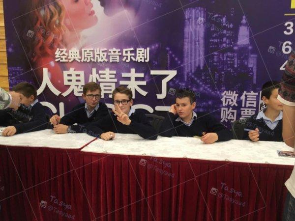 Les Petits Chanteurs à la Croix de Bois -  en Chine  en novembre  2016