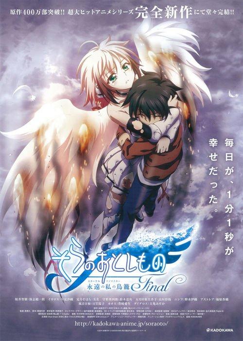 Pandore n°54 : Sora no Otoshimono Eternal my Master