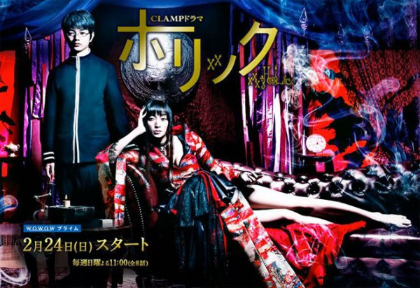 Pandore n°61 : XxXHOLIC (drama)